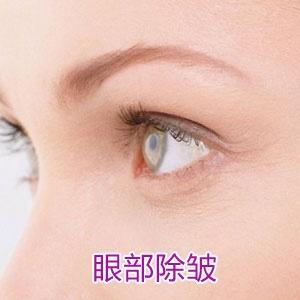 美莱眼部整形中心 割双眼皮 祛眼袋 眼部除皱 眼部美容医院 深圳美莱医疗美容医院