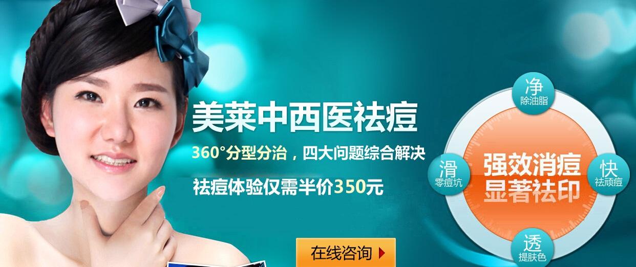 治疗痤疮(青春痘)好的医院安庆市有吗